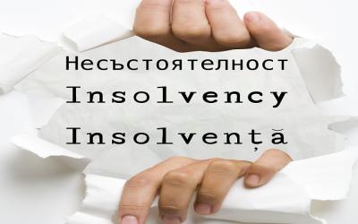 Процедурата по несъстоятелност В Румъния – рестартиране на дейността ли?
