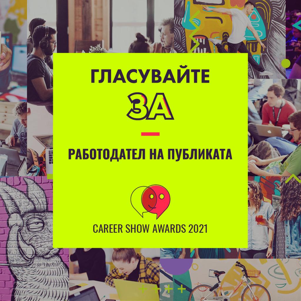 MyRo.Biz Career Show Awards 2021