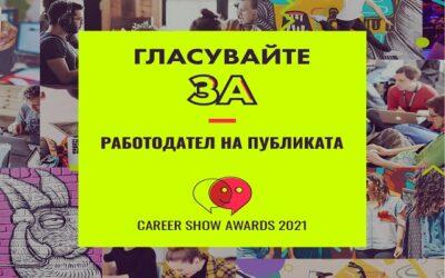 България: Публиката определя кой е най-добрият работодател за 2021